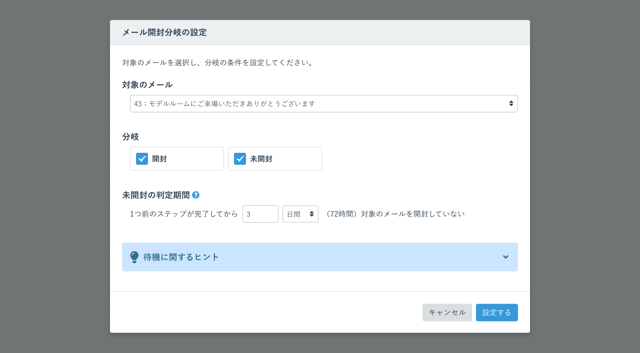 メール開封分岐設定画面