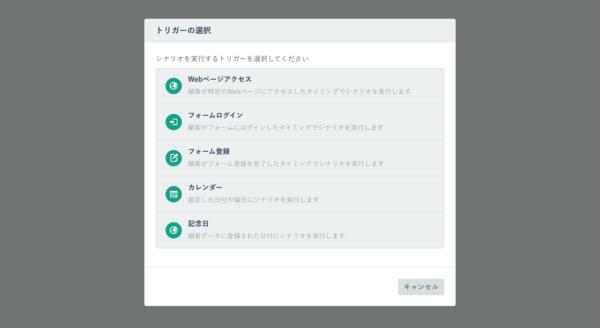 トリガー選択画面